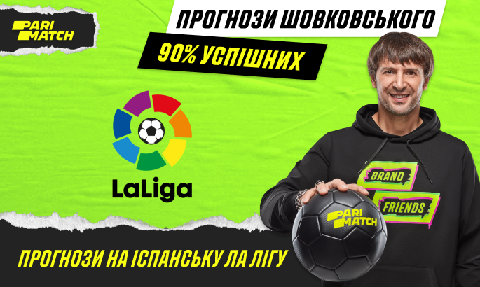 Прогноз Олександра Шовковського на матч Ельче - Реал