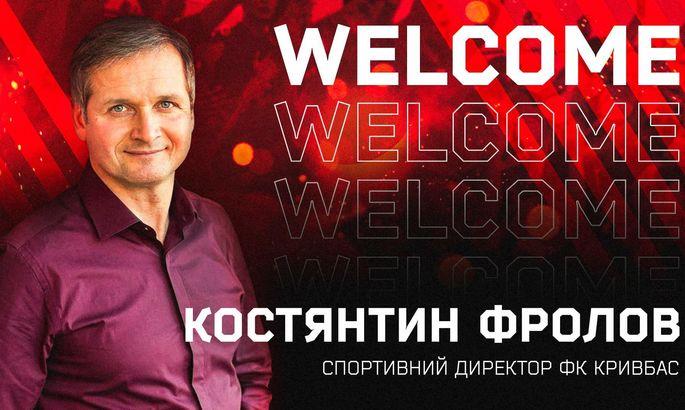Екс-тренер Чорноморця став директором у Кривбасі