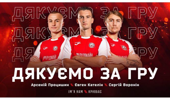 Кривбасс прекратил сотрудничество с тремя игроками
