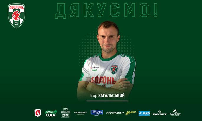 Игорь Загальский стал свободным агентом