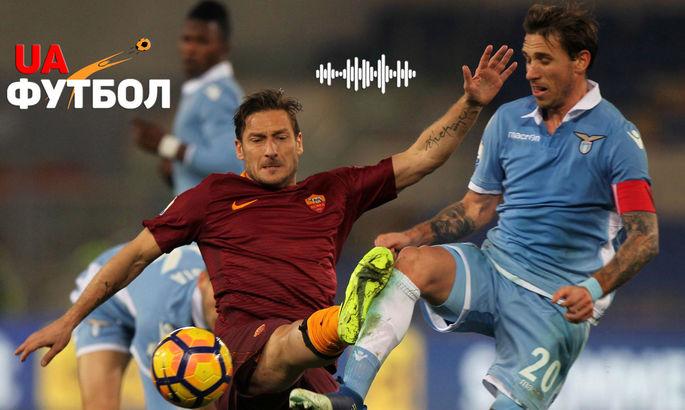 Лаціо - Рома. LIVE аудіо трансляція матчу Серії А