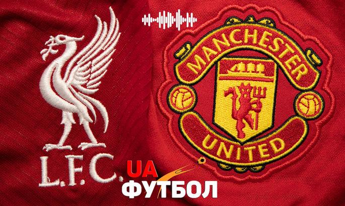 Ливерпуль – Манчестер Юнайтед. АУДИО онлайн трансляция центрального матча 19-го тура АПЛ