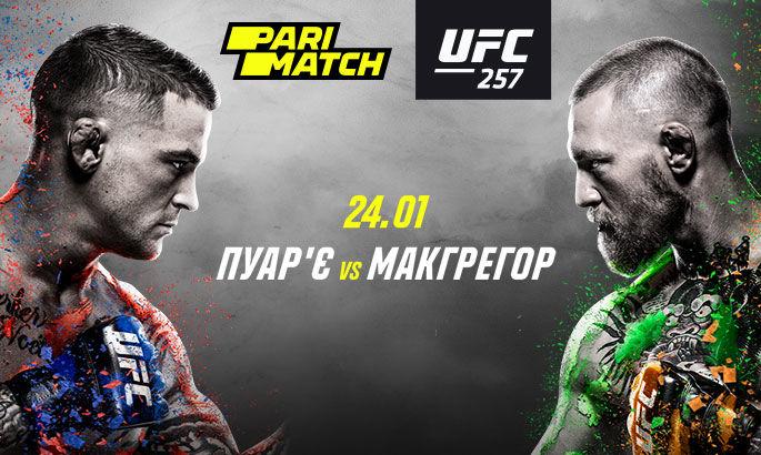 UFC 257: возвращение легенды. Прогноз на бой Макгрегор - Пуарье