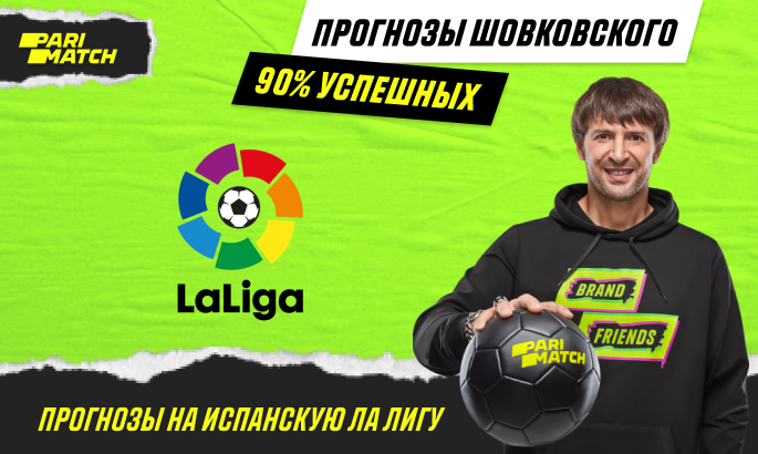 Прогноз Александра Шовковского на матчи Ла Лиги - изображение 1