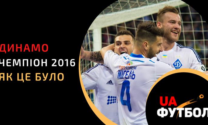 Динамо в последний раз выигрывало УПЛ в 2016 году. Помните тот сезон?