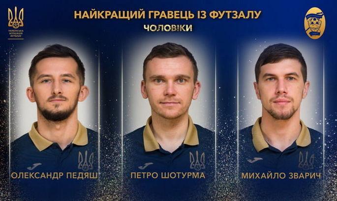 Известны три претендента на награду лучшего украинского игрока 2020 года в футзале