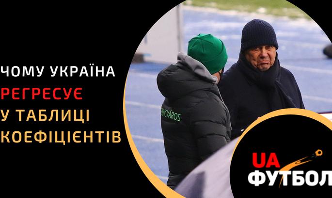 Динамо та Шахтар знову витягнуть? Чим загрожує Україні деградація в Таблиці коефіцієнтів. ВІДЕО