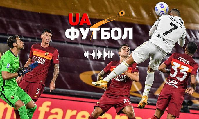 Ювентус – Рома. АУДІО онлайн трансляція центрального матчу 21-го туру Серії А