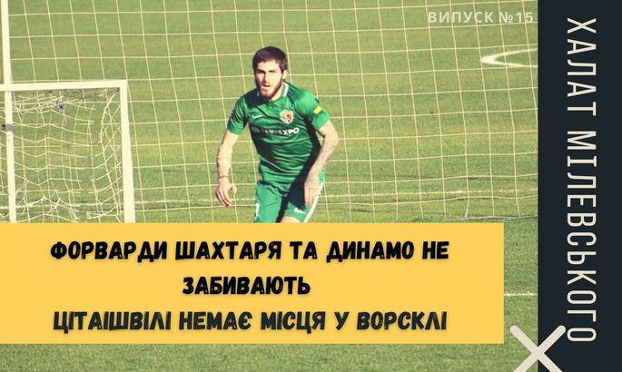 Форварды Динамо и Шахтера не забивают, Цитаишвили нет места в Ворскле. Халат Милевского #15