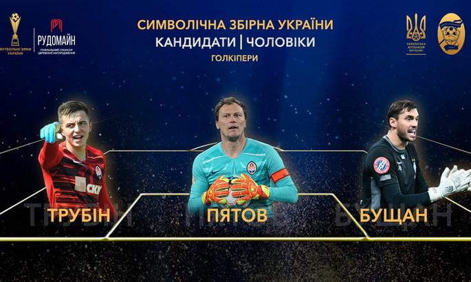 УАФ объявила претендентов на попадание в символическую сборную года 2020
