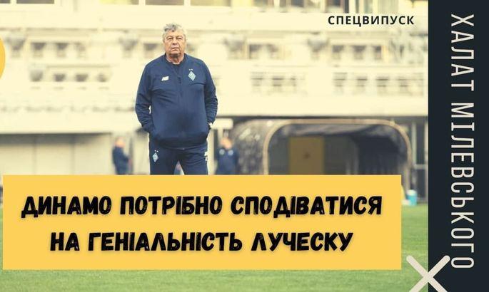 """""""Динамо нужно надеяться только на гениальность Луческу"""". Прогноз эксперта на второй круг УПЛ"""