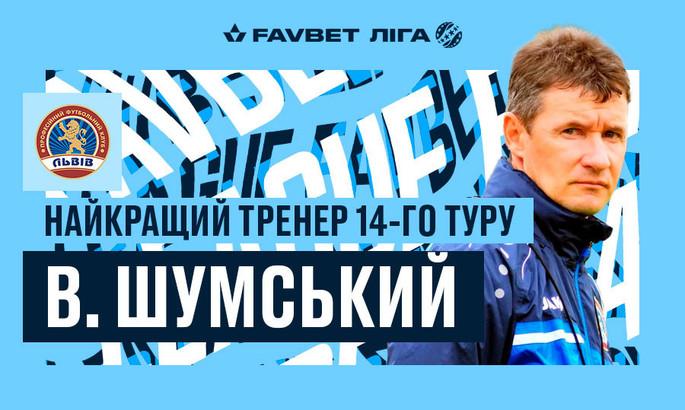 Шумський визнаний найкращим тренером 14-го туру УПЛ