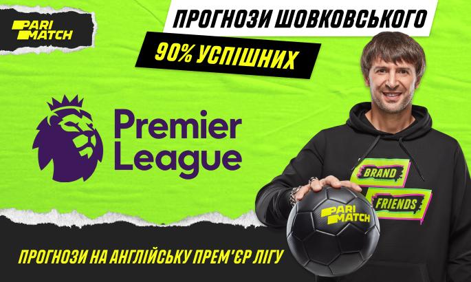 Прогноз Александра Шовковского на матчи АПЛ