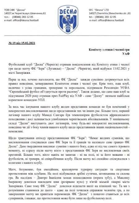Десна звернулась з листом в УАФ щодо расистського скандалу - изображение 1