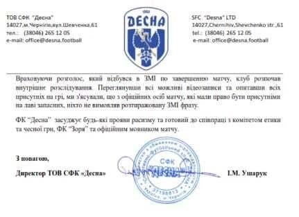 Десна обратилась с письмом в УАФ касательно расистского скандала - изображение 1