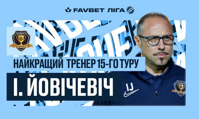УПЛ визначила найкращого тренера за підсумками 15-го туру