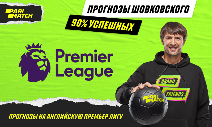 Прогноз Александра Шовковского на матчи АПЛ - изображение 1