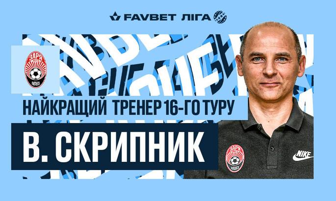 Виктор Скрипник - лучший тренер 16-го тура УПЛ
