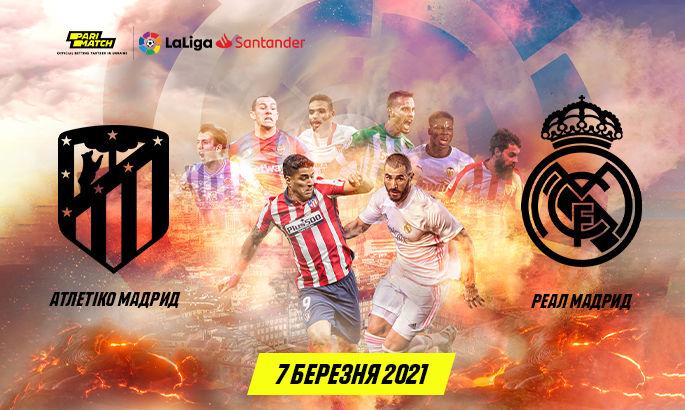 Хто найсильніший в Мадриді? Прогноз на матч Атлетіко - Реал - изображение 1