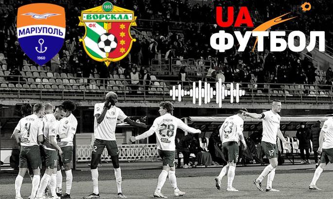 Мариуполь - Ворскла: LIVE АУДИО трансляция матча УПЛ