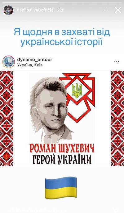Бывший легионер Динамо выразил восхищение украинской историей - изображение 1