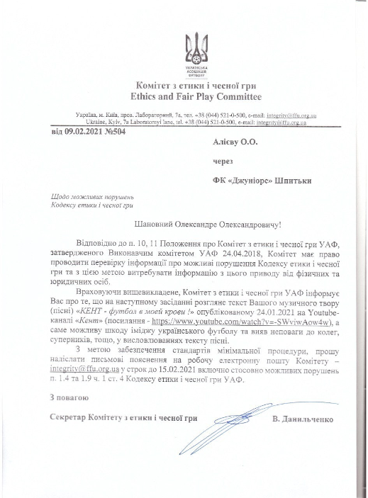 Алиев получил предупреждение от УАФ за свой клип - изображение 1