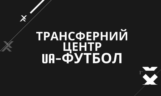 Тайсон оголошений гравцем Інтернасьоналя, Щербак перейшов у аматори. Трансферний центр українського футболу: LIVE