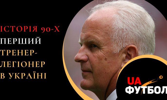 История 90-х. Штанге - первый тренер-легионер в Украине
