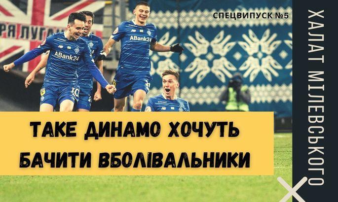 Такое Динамо хотят видеть болельщики. Эксперт анализирует победу киевлян над Зарей