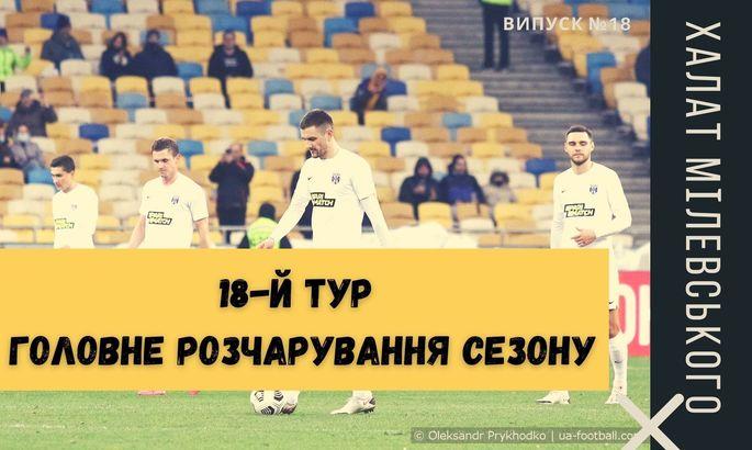 18-й тур - головне розчарування сезону УПЛ. Халат Мілевського #18