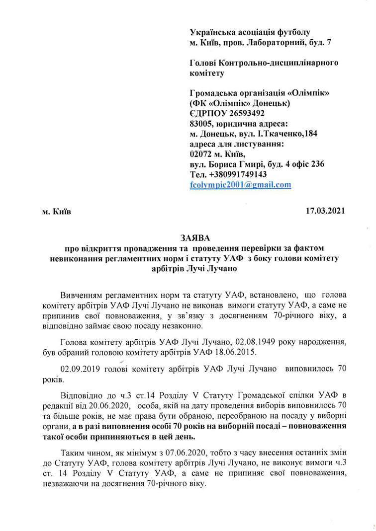 Олимпик считает, что Лучи незаконно занимает должность главы Комитета арбитров УАФ - изображение 1