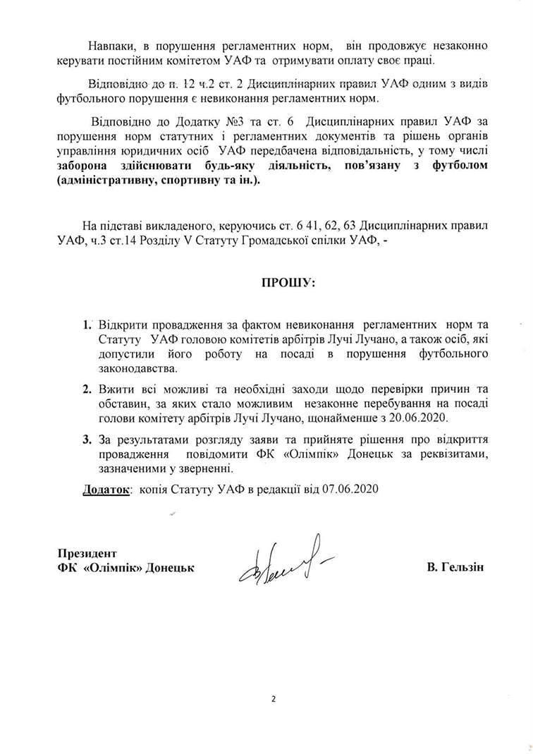 Олимпик считает, что Лучи незаконно занимает должность главы Комитета арбитров УАФ - изображение 2