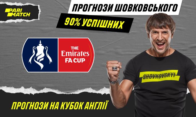 Прогноз Александра Шовковского на матчи Кубка Англии