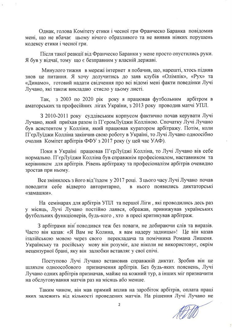 Олімпік опублікував свідчення арбітрів щодо поведінки Лучано Лучі - изображение 2