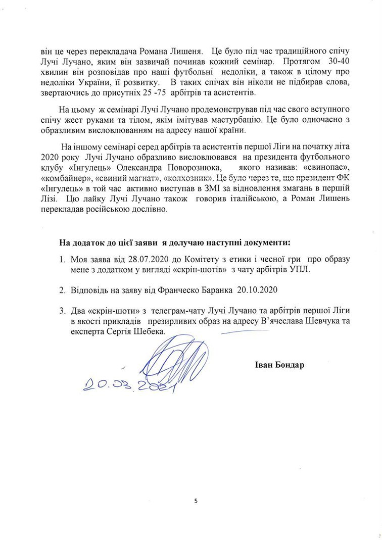Олімпік опублікував свідчення арбітрів щодо поведінки Лучано Лучі - изображение 5