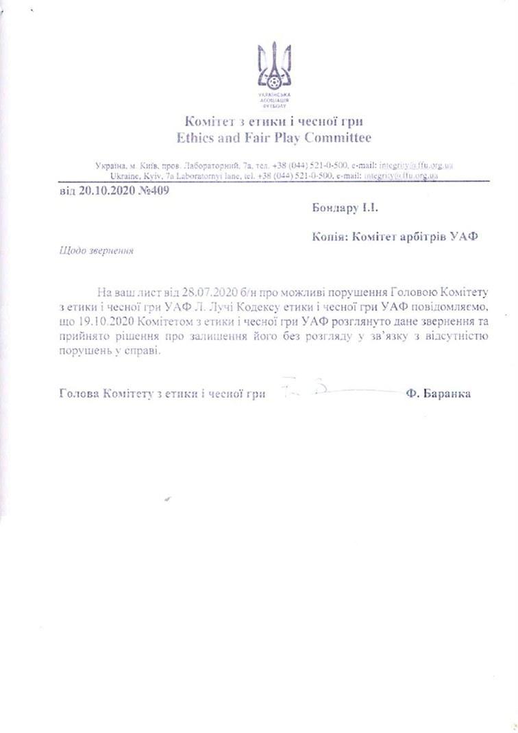 Олімпік опублікував свідчення арбітрів щодо поведінки Лучано Лучі - изображение 11