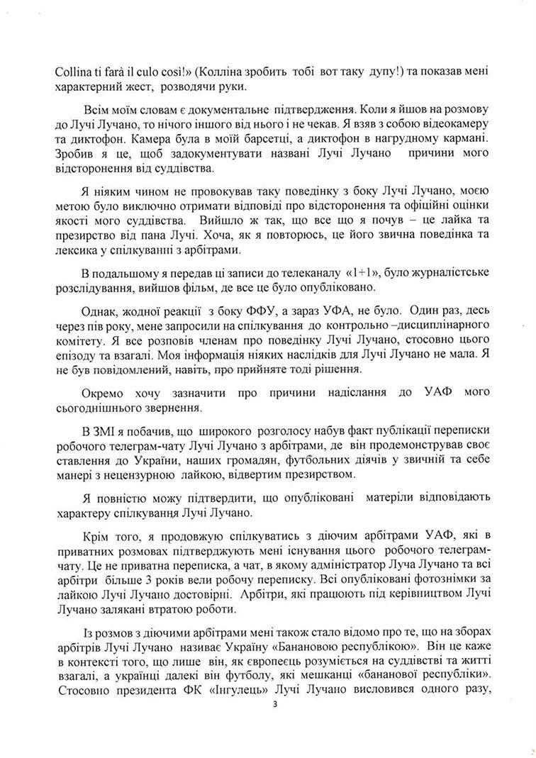 Олімпік опублікував свідчення арбітрів щодо поведінки Лучано Лучі - изображение 16