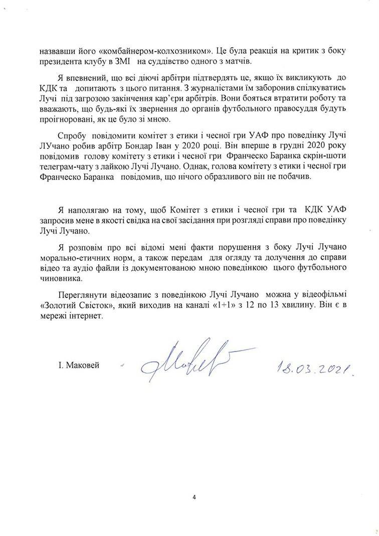 Олімпік опублікував свідчення арбітрів щодо поведінки Лучано Лучі - изображение 17