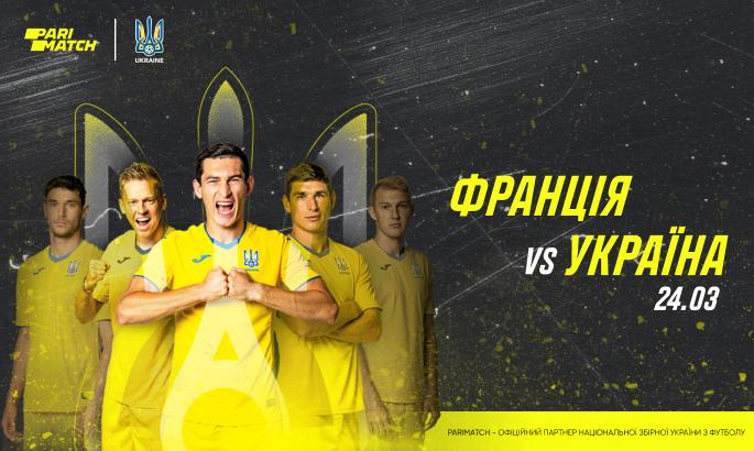 Прогноз на матч Франция - Украина