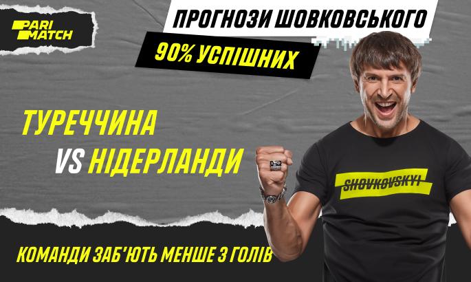 Прогноз Александра Шовковского на матч Турция - Нидерланды