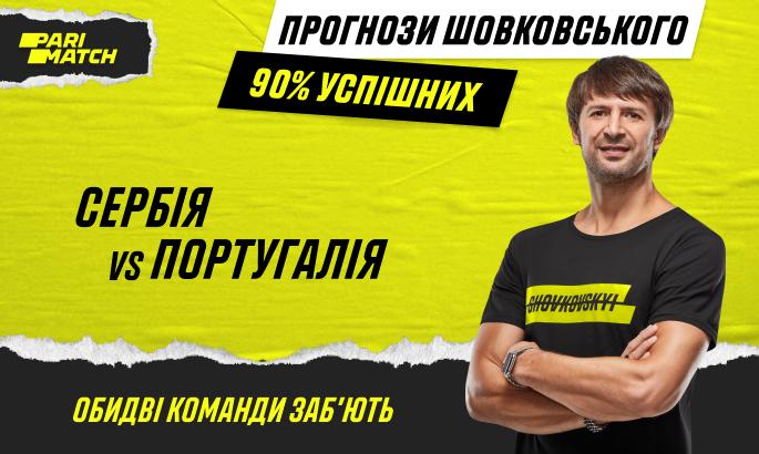 Прогноз Олександра Шовковського на матч Сербія - Португалія - изображение 1