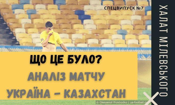 Что это было? Эксперт анализирует матч Украина - Казахстан