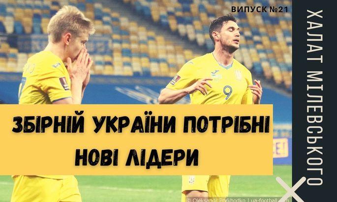 Сборной Украины нужны новые лидеры. Халат Милевского #21