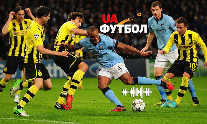 Манчестер Сити – Боруссия Д. АУДИО онлайн трансляция первого матча ¼ финала Лиги чемпионов