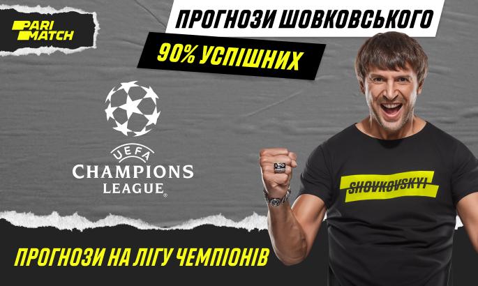 Прогноз Олександра Шовковського на матчі Ліги чемпіонів