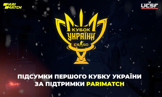 Итоги первого Кубка Украины по киберспорту