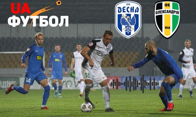 Десна - Александрия: LIVE АУДИО трансляция матча УПЛ