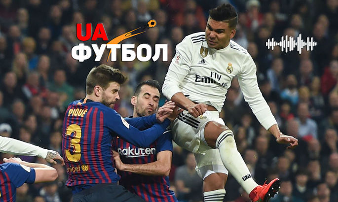 Реал – Барселона. АУДИО онлайн трансляция Эль-Класико
