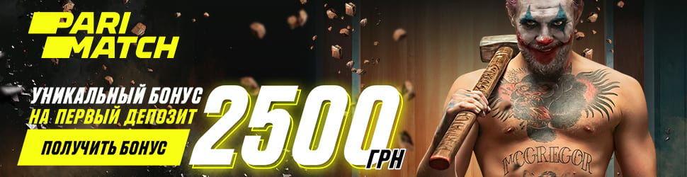 бонус пари матч 2500 руб