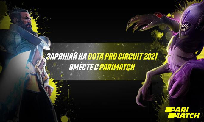Что приготовил турнир Dota Pro Circuit 2021 - изображение 1